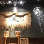 台北・林森北路で一番おいしい居酒屋★時々 Jiji★