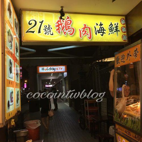 台湾っぽいご飯を食べるならガチョウ肉がおいしい熱炒店で!★21號鵝肉海鮮★