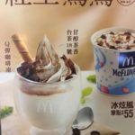 台湾マクドナルド限定!鴛鴦咖啡(コーヒー紅茶)マックフルーリー