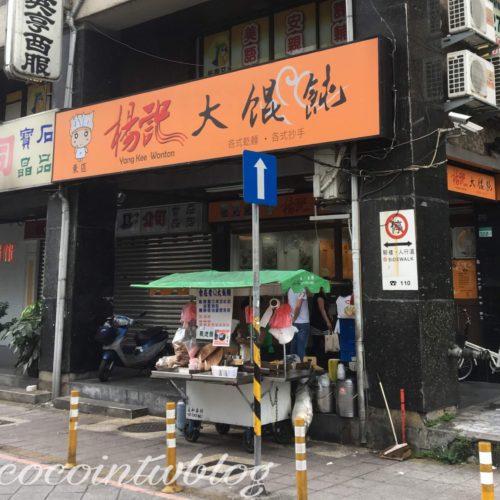 台北のおしゃれ買い物エリアで食べる安い・うまいワンタン麺★楊記大餛飩★