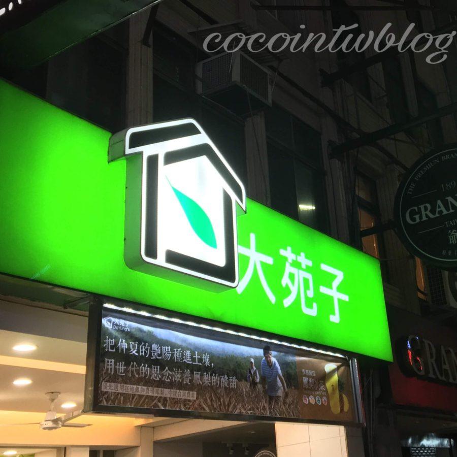 台湾ドリンクスタンドでフルーツのドリンクならここで間違いないと思うお店★大苑子 Da Yung's★