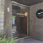 台北のオシャレエリアで泊まるなら!スタイリッシュなこのホステルに決定★スターホステル台北イースト★