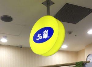 台湾タピオカミルクティーなどドリンク注文方法★50嵐編★