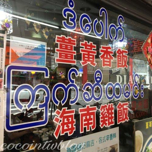 台北で異国を感じる場所、ミャンマー街!vol.1