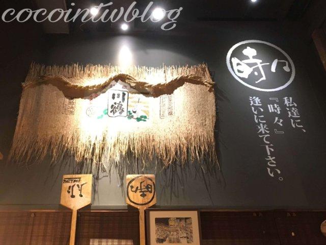 林森北路で、いや台北で一番おいしい居酒屋★時々炉端焼き★