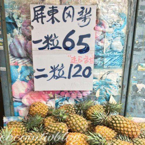 台北でフルーツを買うなら!昔ながらの果物屋さんが超オススメ