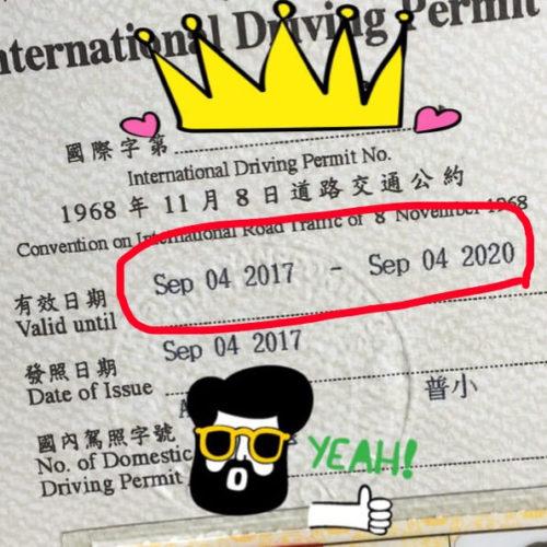 台湾の運転免許ゲット!日本人が台湾で運転免許を申請する方法【2018/5/18追記あり】