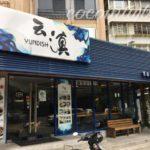 制服かわいすぎ!!!台北で雲南料理が食べれるお店★云滇 Yundish★