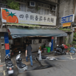 【幸せボンビーガール】で紹介されていた台北のレストランの詳細