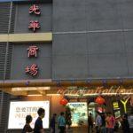 台北の秋葉原で発見!iPhoneなどのApple製品が安く買えるお店★光華商場★