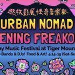 台湾では4月からフェスシーズン開始。まずは台北・虎山である2DAY野外フェスへ!★Urban Nomad Opening Freak Out★