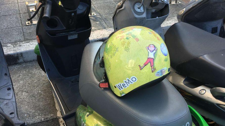 気分は台湾人!台北の街を走り回れる超便利な乗り捨てレンタルバイク★WeMo Scooter★