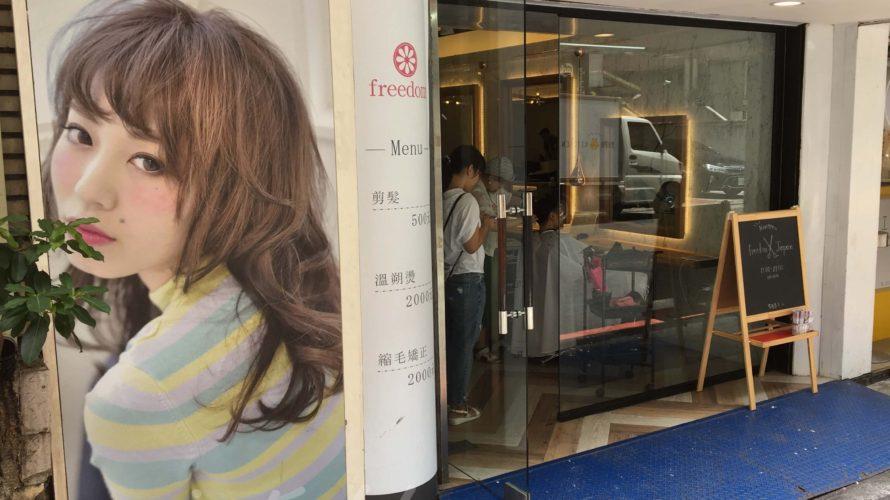 台湾旅行でしかできない!おもしろい【台湾式シャンプー】を初体験してきました★Freedom Japan台北店★