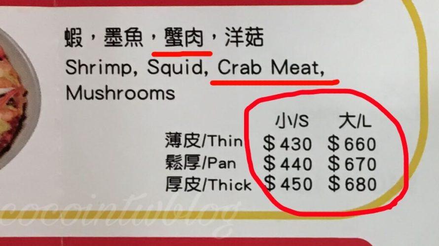 台湾で初カルチャーショック!台湾人と日本人の食の好みの違いについて