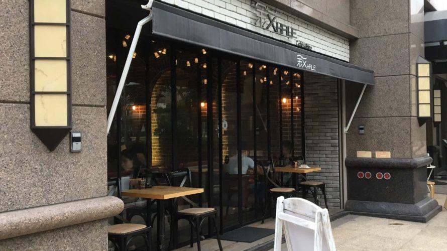 おしゃれエリア赤峰街のパークビューが素敵なお気に入りカフェ★敘 XHALE★
