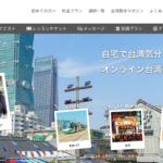 【PR記事】台湾華語を気軽にスカイプで学習できるサイト★台湾散歩★