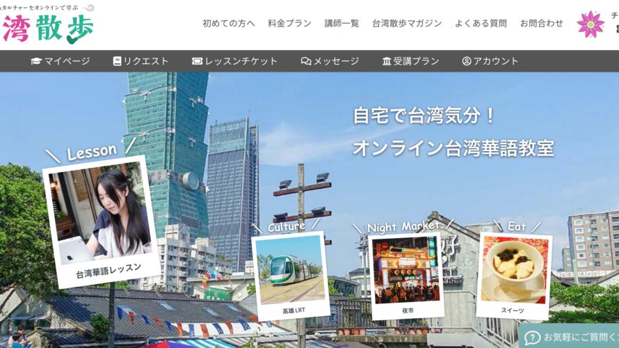 台湾華語を気軽にスカイプで学習できるサイト★台湾散歩★【PR記事】