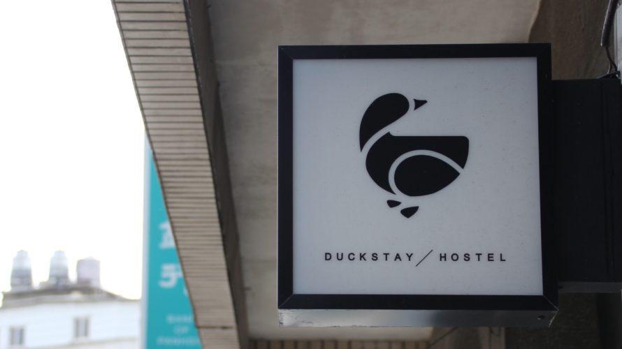 龍山寺すぐそばでアクセス良し!楽しい周辺ツアーもあるフレンドリーなコスパ最高ホステル★Duckstay Hostel 大可居青年旅館★