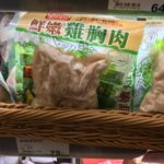 【台湾在住者必見】台湾でもついに発見!!ダイエットに最適な日本で大人気のあの食べ物