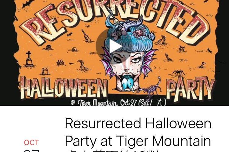 台北でハロウィンパーティーに行くなら!お寺の中にDJセットを置いちゃうパーティーへ行こう★Resurrected Halloween Party at Tiger Mountain★