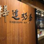 台北・中山駅で買える!高雄発、氷を一切使わない激ウマミルクティー★樺達奶茶★