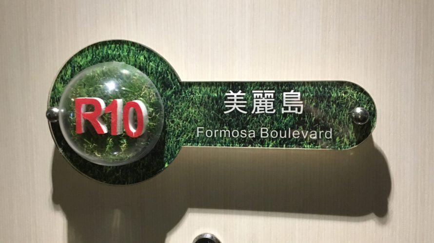 高雄・三多商圈MRTすぐ!シンプルな激安おすすめホテル★R8 Eco Hotel★