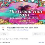 台北で体験できるインドのカラフルなお祭りに行こう!★The Grand Holi Taipei 2019 印度好麗節★