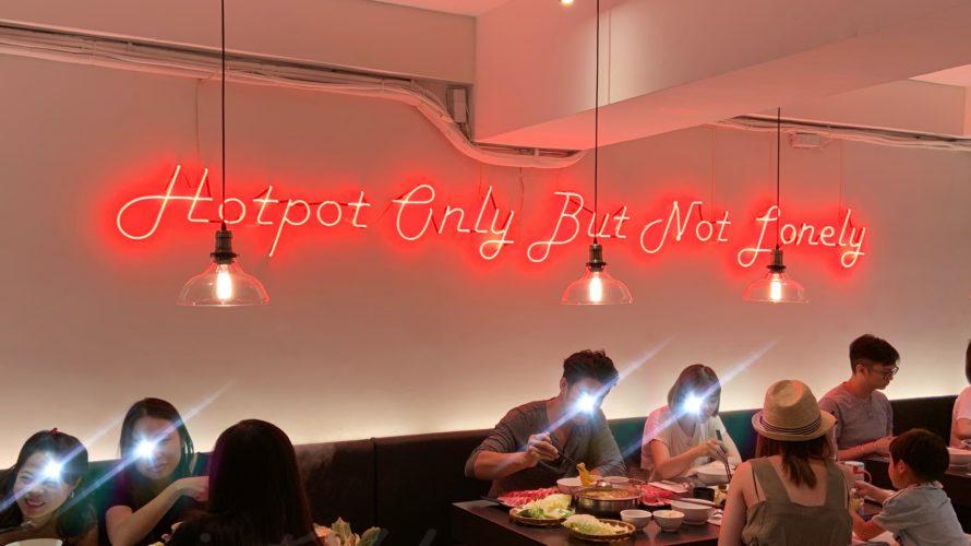 【閉店】おしゃれレストランが集結する大安エリアにある、少人数からOKのセンス抜群なマーラー火鍋★吳名麻辣★