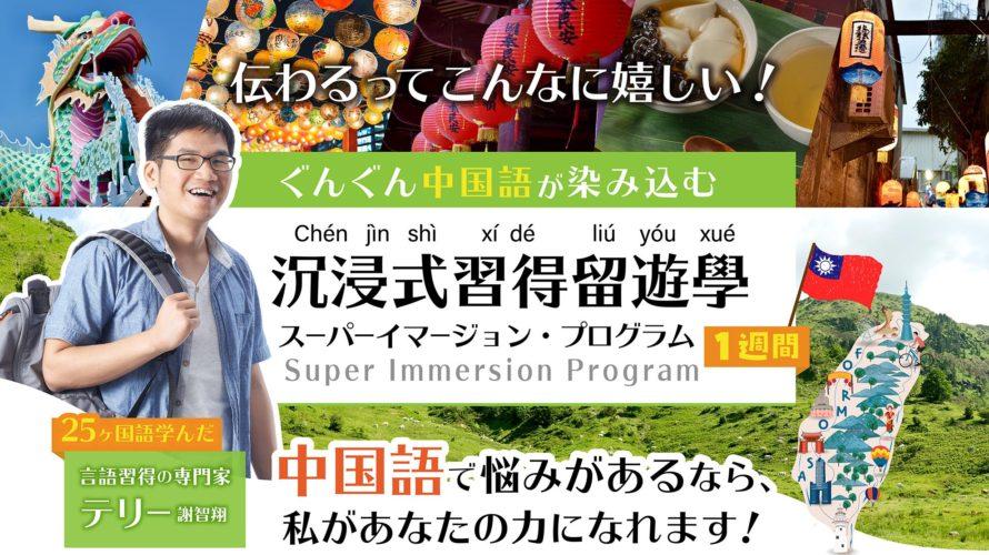 台湾・高雄に滞在して言語マスターと一緒に中国語を楽しく学べるプログラム★スーパーイマージョン・プログラム★