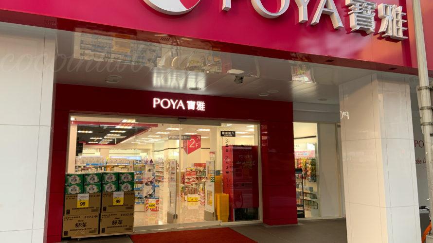 台北の新定番ドラッグストアがなんでも屋さんで見てるだけで楽しい件★POYA 寶雅★