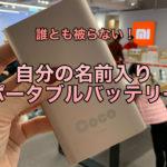 モバイルバッテリーにもオリジナリティを。無料の名入れサービスありのお店★小米 Xiaomi★