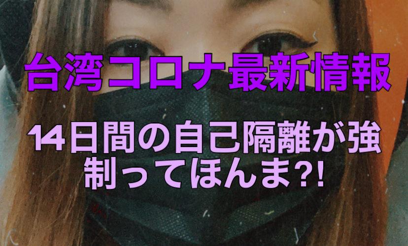 【新型コロナウイルス】3/27時点での台湾の状況最新アップデート