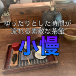 台北の都会の喧騒を忘れてゆったりお茶が飲める素敵なお店★小慢 Tea Experience★