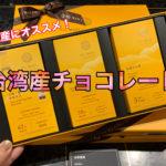 """台湾旅行のお土産にぜひ!""""Tree to bar""""製法で作られているおいしい台湾産チョコレート★福湾チョコレート(福灣巧克力)★"""