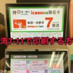 【台湾コンビニ便利情報】台湾セブンイレブンで簡単に印刷する方法