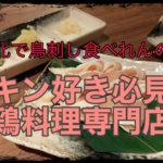 台北で鳥刺し!?ランチ150元!?鶏肉料理がおいしいオススメ日本食屋さん★鶏料理専門店 大地★