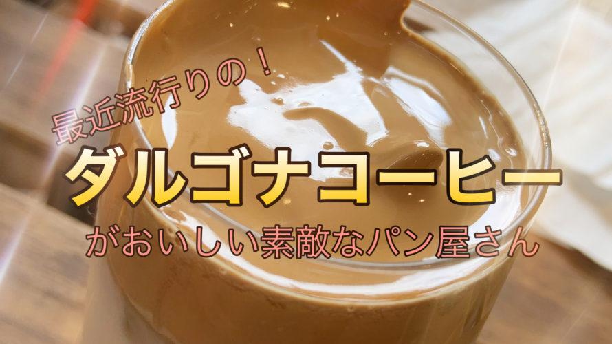 流行りの【ダルゴナコーヒー】がおいしいビーガンのパン屋さん★嬉皮麵包 Hip Pun★
