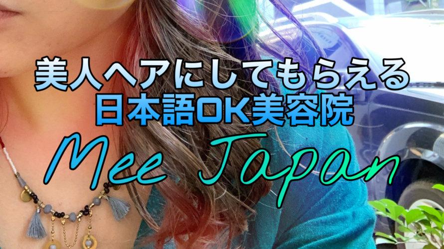 大人気!日本人美容院の二号店が信義エリアにオープン★Mee Japan信義店★【PR記事】