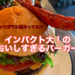 台北101すぐ側!穴場なおいしすぎるハンバーガー屋さん★Selfish Burger★