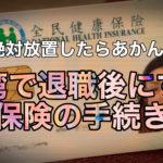 誰も教えてくれなかった・・・。台湾の国民健康保険ルールと、退職後に自己負担に変更する方法。