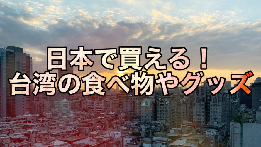 台湾に来れない今!台湾在住者がおすすめする、日本で買える台湾のものリスト