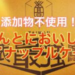 定番の台湾土産!添加物ゼロの本気でおいしいパイナップルケーキ★高女婿★【PR記事】