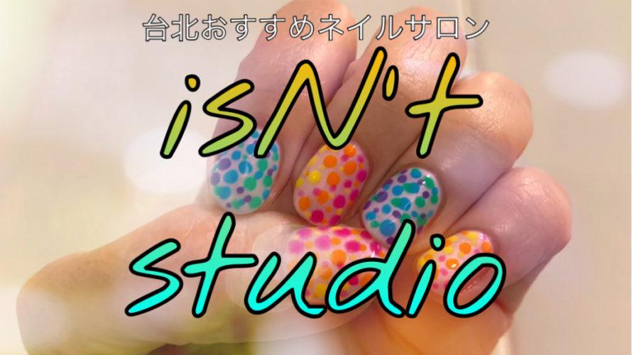 台北のおすすめ日本語OKネイルサロンのアシスタント価格がお得すぎてリピート中★isN't studio★
