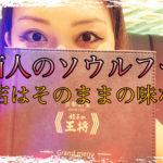 関西人のソウルフード台北店は日本の味?関西人が本気で検証してきた!★京都餃子の王将(統一時代店)★