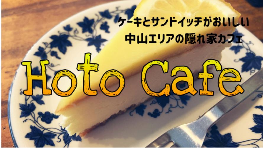 中山エリアにあるケーキとサンドイッチがおいしい落ち着ける隠れ家カフェ★Hoto Cafe★