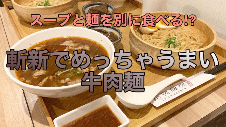 麺とスープを別に食べる斬新なスタイルの牛肉麵★大師兄銷魂麵舖★
