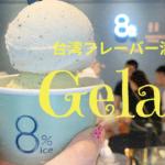 台北・永康街で食べる台湾ならではのフレーバー満載のおいしいジェラート★8% ice★