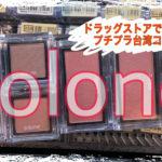 プチプラ台湾コスメブランドの組み合わせて作れるパレットがおすすめ(2020/8/2追記あり)★Solone★