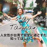 今後台湾に来る日本人女性へ。台湾で安全に過ごすために気をつけること。