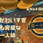 人気火鍋店【這一鍋】の姉妹店が内装おしゃれでおいしくて最高すぎた★這一小鍋★
